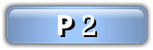 Р2 - тяговая разборная