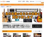 ギターの買取 島村楽器