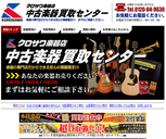 ギターの買取 クロサワ楽器