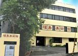 福島美術館