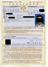 2015年12月東京入管