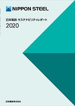 新日鐵住金株式会社[2014年版]