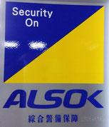 倉庫 保管 安全 安心
