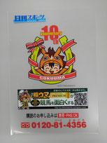 日刊スポーツオリジナルクリアファイル