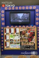 くらやみ祭, 東京府中, 大國魂神社, 都庁PR, 都庁観光局