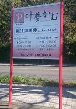 鎌倉市 叶夢かむ様 2of2