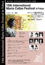 第15回マリアカラスフェスティバル in Tokyo