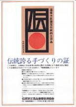A certificate shows that Japanese traditional craft manufacture by the Ministry of Economy, Trade and Industry.