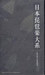 『日本琵琶楽大系』CD復刻版・解説書