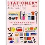 エイ出版「ステーショナリーマガジン009」に「どや文具ペンケース」が売れている文房具として掲載されました!(・∀・)