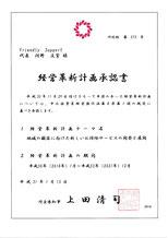 経営革新計画承認企業 埼玉県 埼玉県知事 上田清司