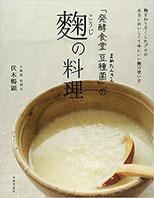 麹の料理/著;伏木暢顕