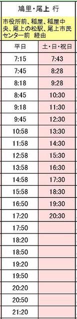 かこバス時刻表