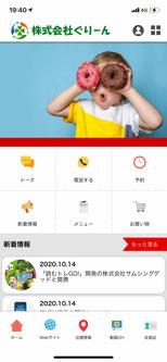 ぐりーんスマートフォンアプリTOPページ