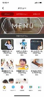 ぐりーんスマートフォンアプリメニュー