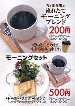 横浜 住吉町 ちゃま珈琲 モーニングセット