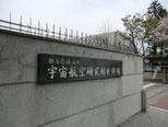 宇宙航空研究開発機構( JAXA)施設見学