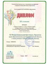 Диплом призера