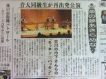 新聞掲載①
