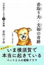 看取り犬・文福の奇跡 心が温かくなる15の掌編