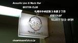 札幌市 BOSTON CLUB