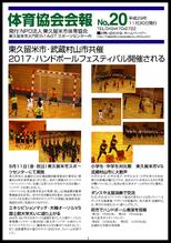 東久留米市体育協会会報№20 表紙画像