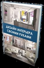 Пошаговое практическое пособие по созданию интерьера. Ничем не заменимые материалы при ремонте дома или квартиры.