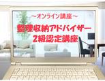旭川片づけ 整理収納アドバイザー2級認定講座 ZOOM オンライン