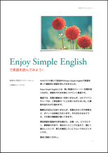 英語短期リスニングコースの募集