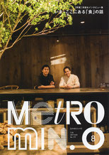 METRO MIN. 2017年8月号 No.177
