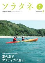 ソラタネ 2017年7月号 vol.73
