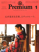 & Premium 2018年1月号 No.49