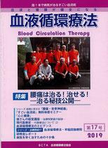 19年版会報誌17号
