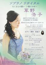 草野浩子ソプラノリサイタル    ピアノ 岡本佐紀子