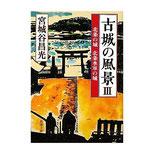 『古城の風景Ⅲ』文庫版/新潮社  装丁画はもちろん原田です。