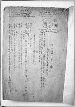 昭和22年5月22日付けのGHQ許可のある無法松の台本