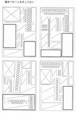 いろいろな基本パターン。トップの見出しがタテ組み、ヨコ組み、中央に、斜めに、カコミの位置や形も様々に