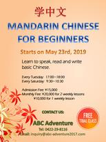 中国語初級コース募集