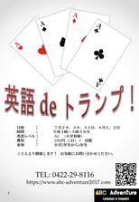 夏休み企画「英語 de トランプ!」開催
