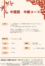 中国語中級コース募集