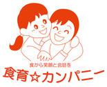 食育エデュケーションカンパニー 代表 小栗愛子
