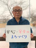 一関市室根 折壁自治会 総務部副部長 小野寺正幸さん