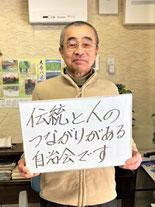 一関 大東 六日町 総務部長 太田行広さん
