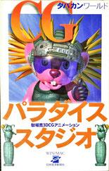 駄馬寛パラダイススタジオCD-ROM(日程新聞社)