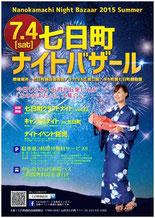 七日町ナイトバザール・クラフトナイト 7-Colors