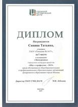 """Городской конкурс """"Шаг в профессию - 2015"""" (декабрь 2015 г.)"""