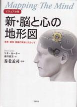 新・脳と心の地形図【インナーウィッシュ】