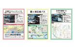 【ポスター×官公庁】各市町村で運行されている路線バスポスター。お客様より支給されたデータを出力しました。〔B1 /マット〕