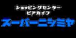 ピア海部 スーパーニシミヤ ロゴ