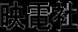 協力企業,映電社,福島県,電器屋,飯坂町,修理,電気製品販売,